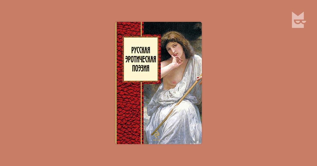chitat-erotikon-russkaya-eroticheskaya-poeziya-i-proza