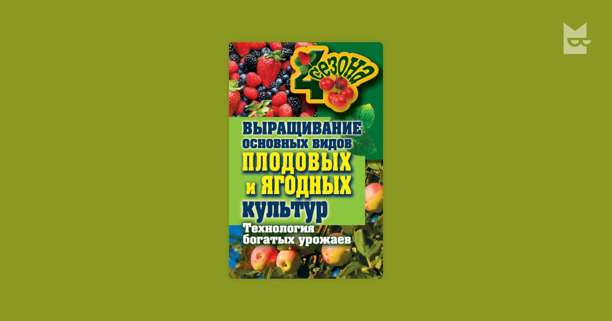 Технологии выращивания плодовых и ягодных культур 31