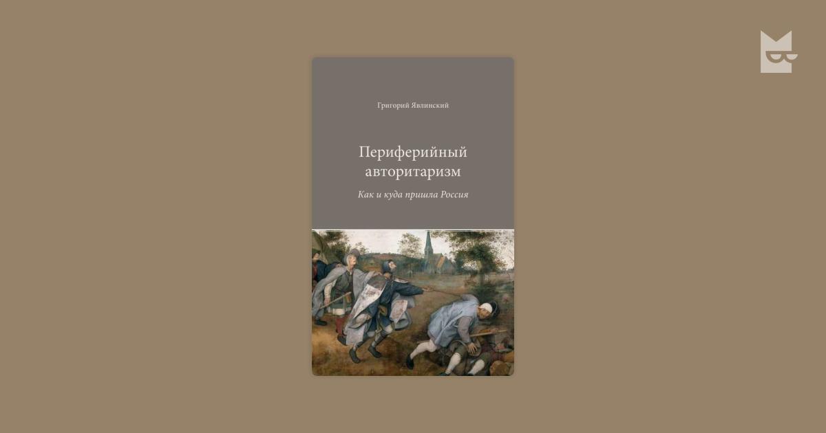 ПЕРИФЕРИЙНЫЙ АВТОРИТАРИЗМ КАК И КУДА ПРИШЛА РОССИЯ СКАЧАТЬ БЕСПЛАТНО