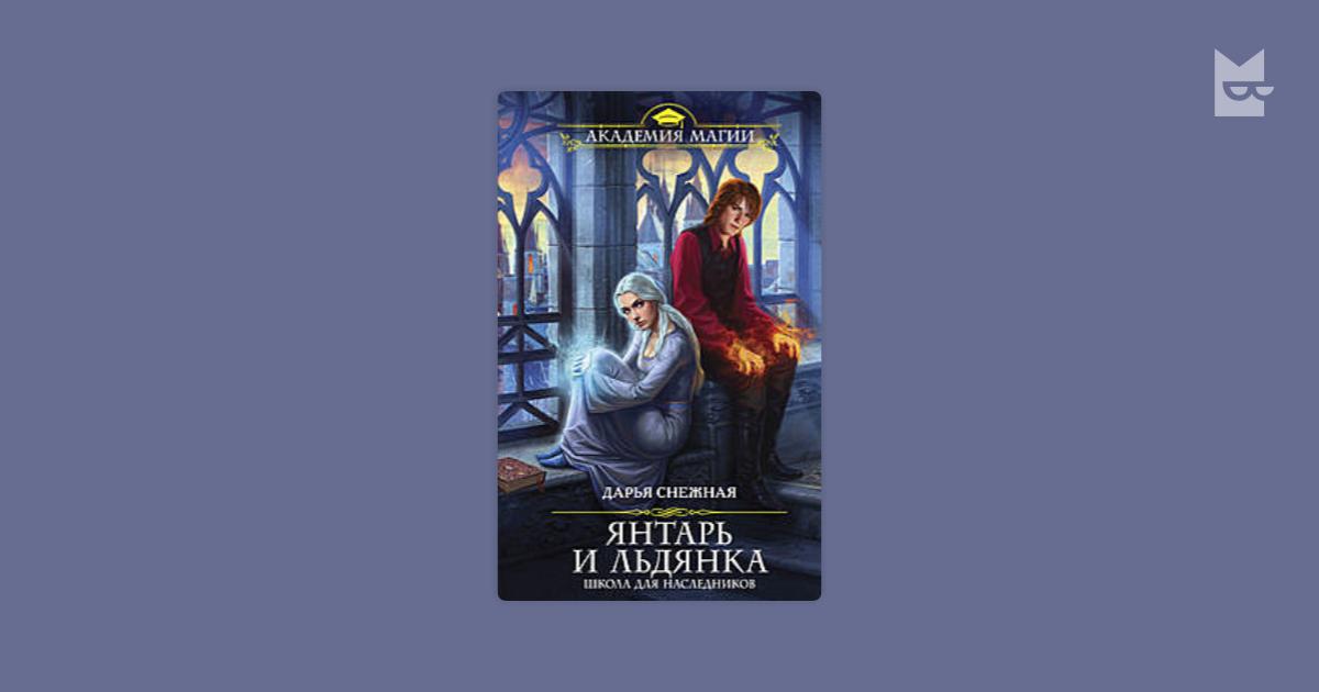 Как сделать книгу магии