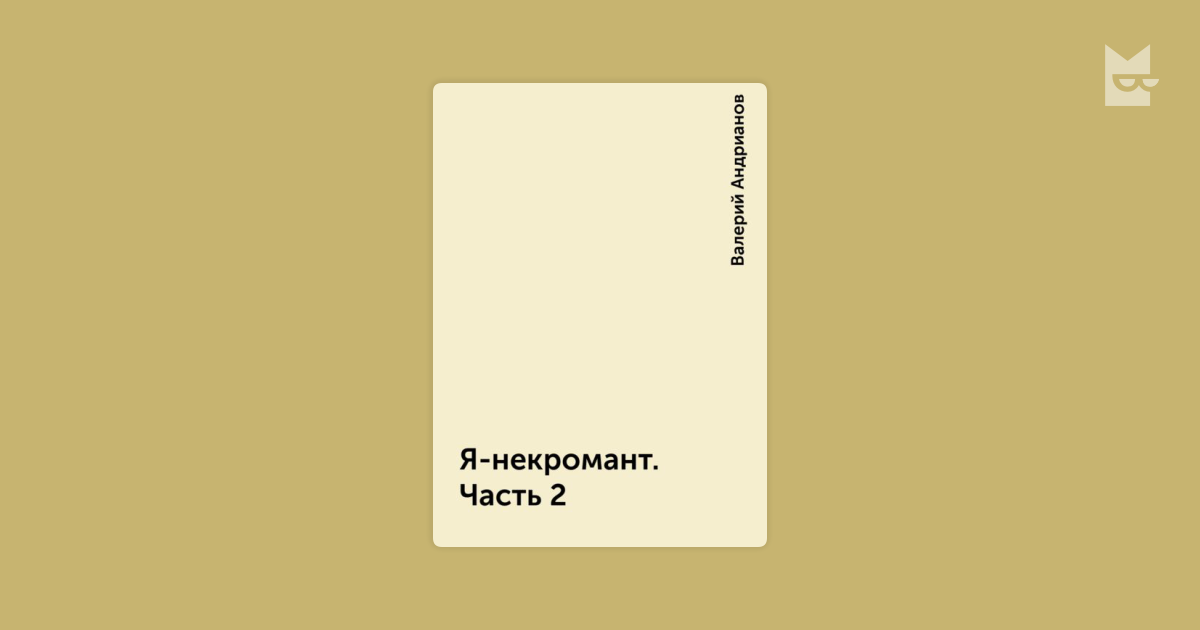 АНДРИАНОВ Я НЕКРОМАНТ 2 СКАЧАТЬ БЕСПЛАТНО