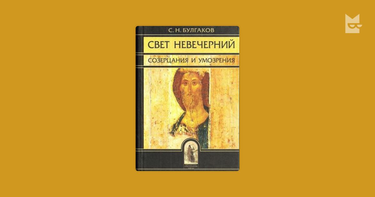 read От мифа к литературе