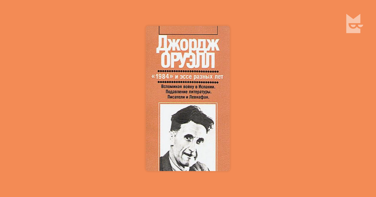 george orwell prevention of literature essay This site is dedicated to the life and work of the british author george orwell who achieved prominence in the late 1940's as the author of two brilliant satires attacking totalitarianism.