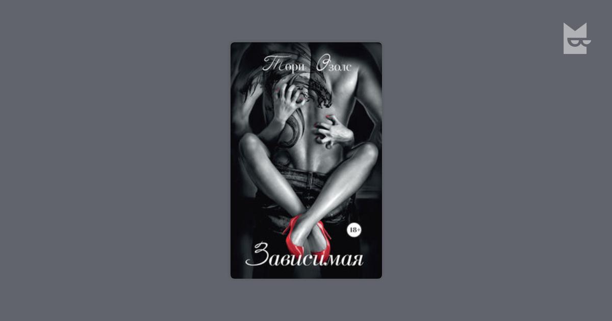 Сексуальные пробуждения Книга 3 Последний танец