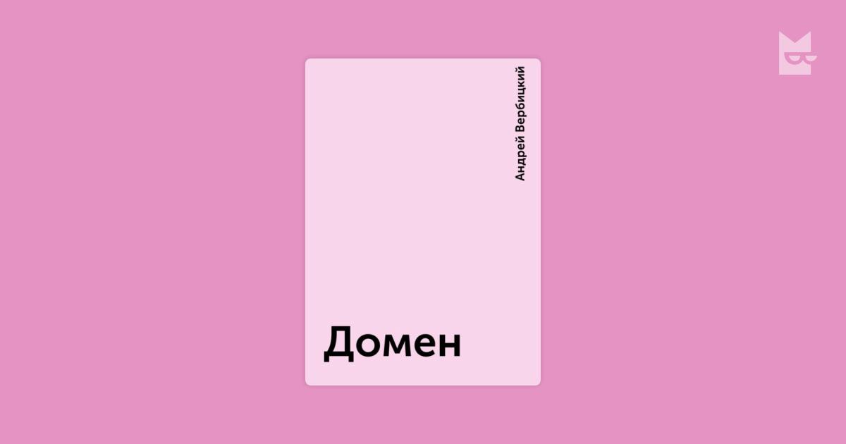 ВЕРБИЦКИЙ АНДРЕЙ ДОМЕН 2 СКАЧАТЬ БЕСПЛАТНО