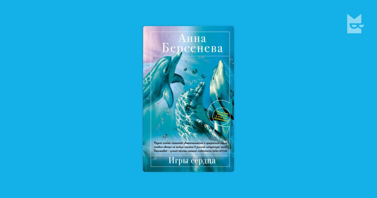 АННА БЕРСЕНЕВА ИГРЫ СЕРДЦА СКАЧАТЬ БЕСПЛАТНО