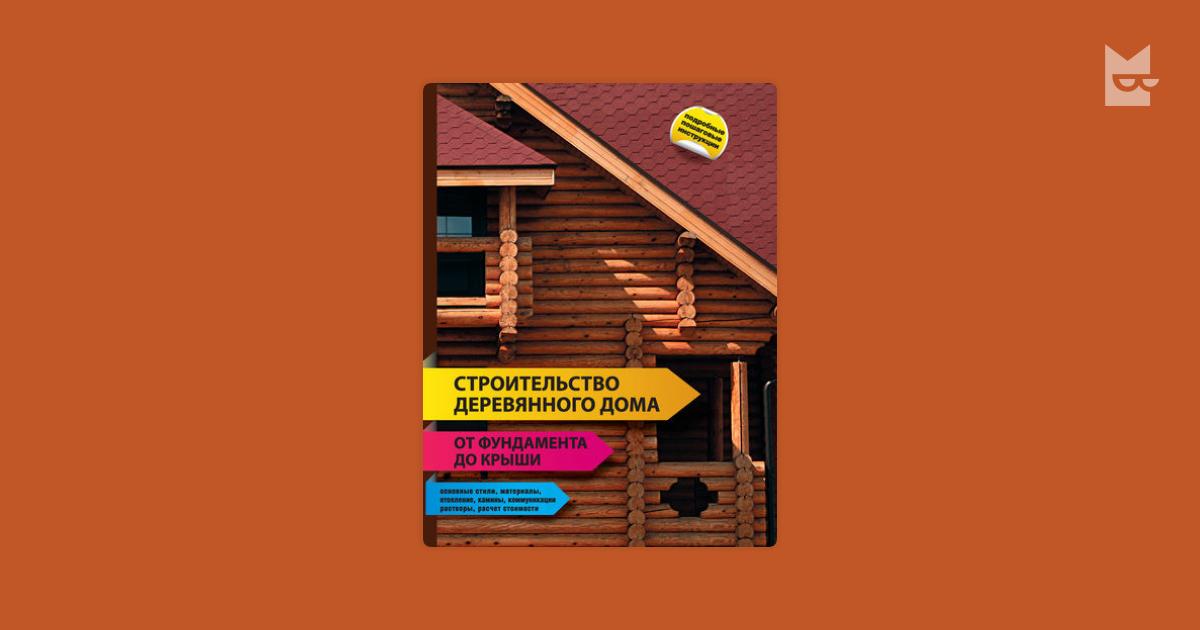 read Stottern bei Kindern und Jugendlichen: Bausteine einer