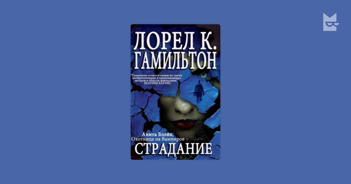 ЛОРЕЛ ГАМИЛЬТОН КНИГА СТРАДАНИЕ СКАЧАТЬ БЕСПЛАТНО