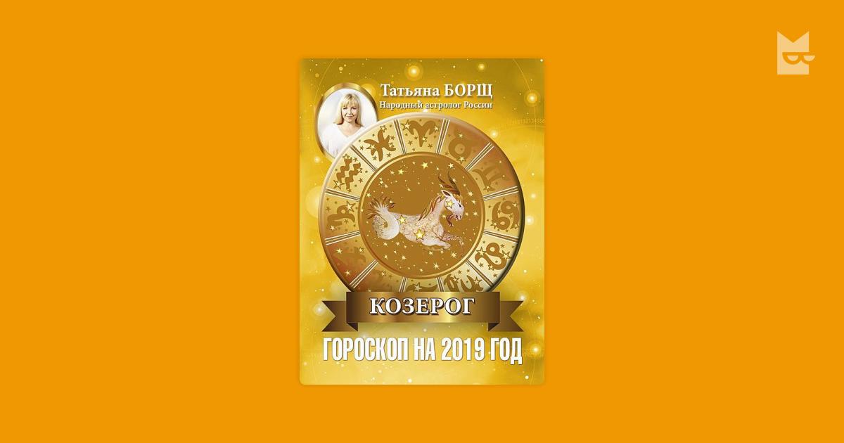 Татьяна борщ гороскоп на 2019 скачать бесплатно