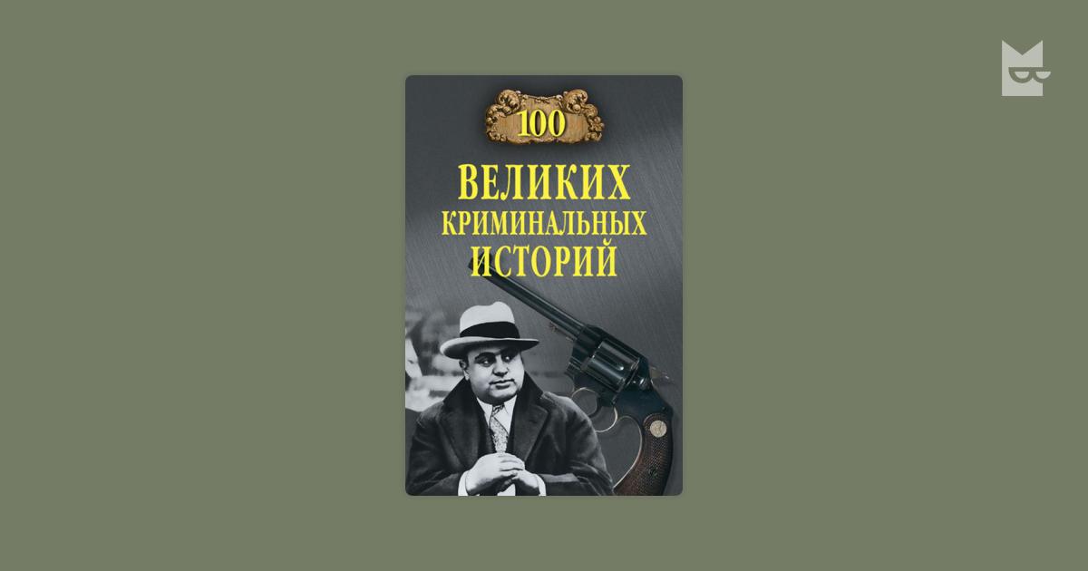 100 ВЕЛИКИХ КРИМИНАЛЬНЫХ ИСТОРИЙ СКАЧАТЬ БЕСПЛАТНО