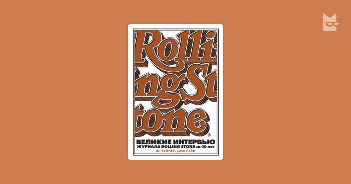 85c332f4cb66 Великие интервью журнала Rolling Stone за 40 лет — Джо Леви, Ян Веннер    Читать книгу онлайн на Bookmate