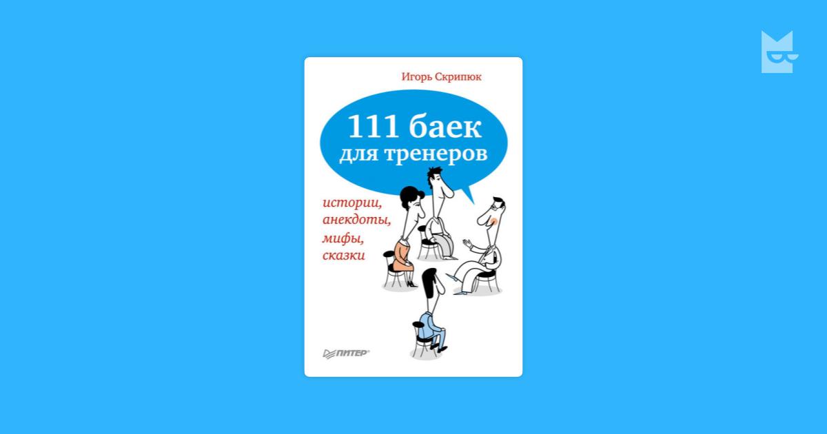 111 БАЕК ДЛЯ ТРЕНЕРОВ СКАЧАТЬ БЕСПЛАТНО