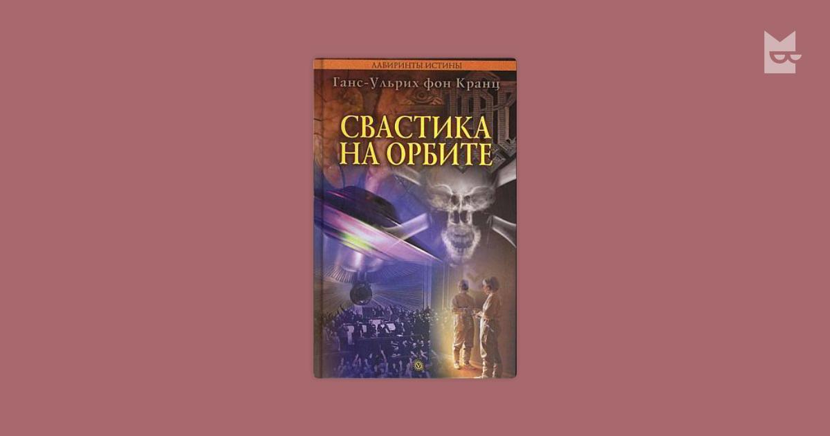 ГАНС УЛЬРИХ ФОН КРАНЦ КНИГИ СКАЧАТЬ БЕСПЛАТНО