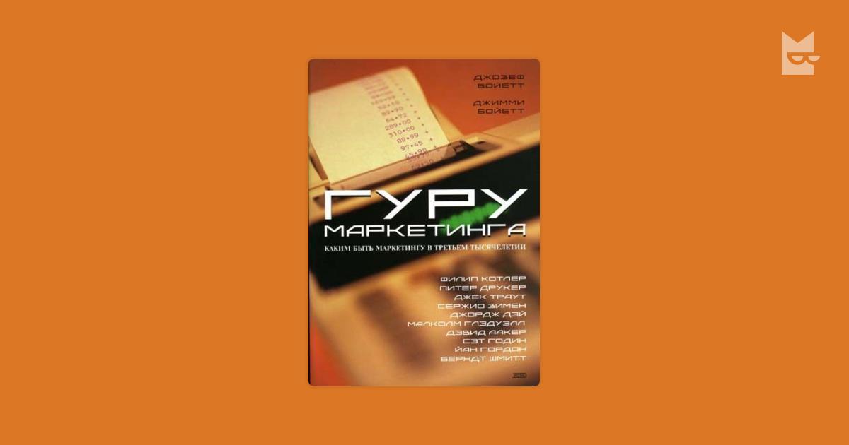 10 полезных книг по маркетингу и брендингу.