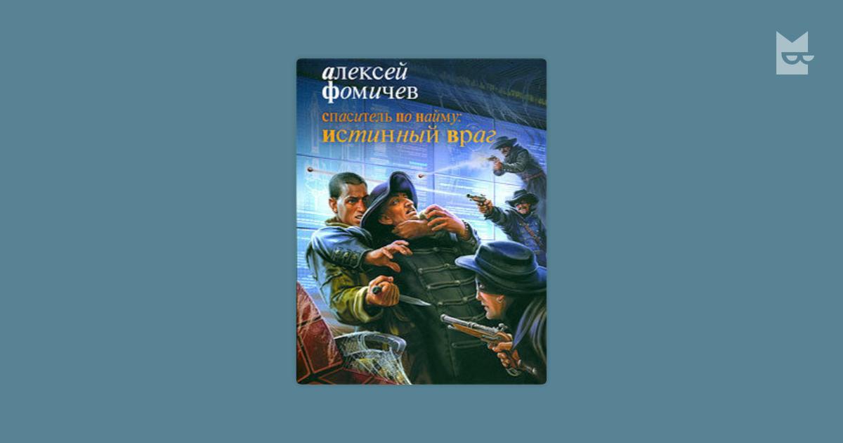 АЛЕКСЕЙ ФОМИЧЕВ СПАСИТЕЛЬ ПО НАЙМУ СКАЧАТЬ БЕСПЛАТНО