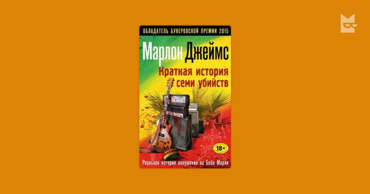 МАРЛОН ДЖЕЙМС КРАТКАЯ ИСТОРИЯ СЕМИ УБИЙСТВ СКАЧАТЬ БЕСПЛАТНО