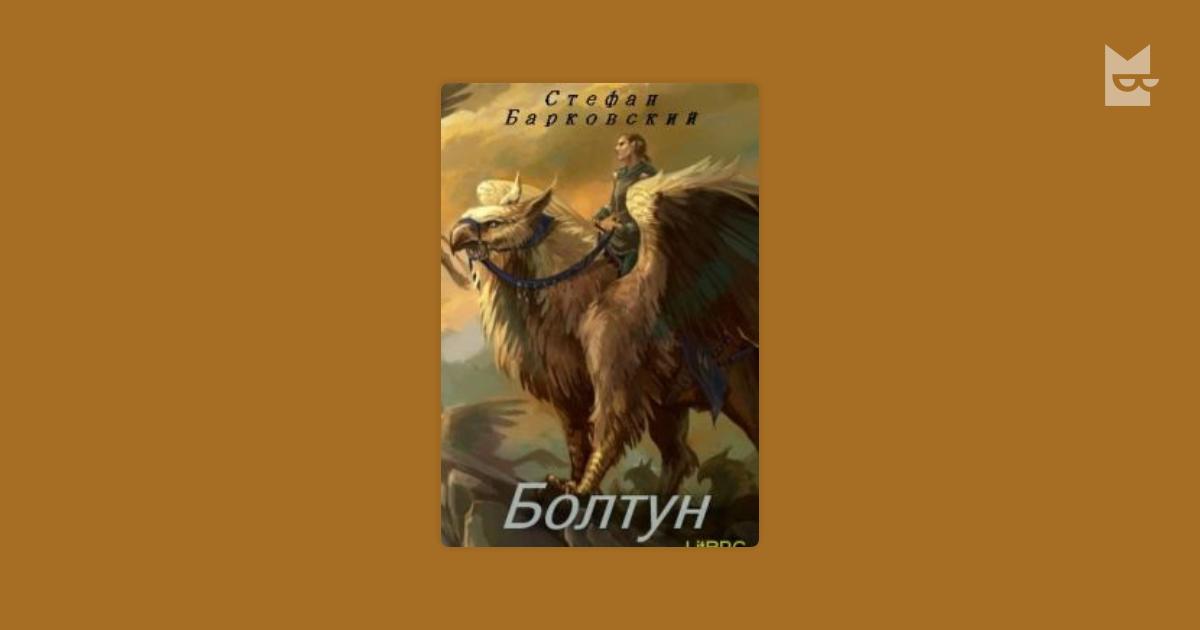СТЕФАН БАРКОВСКИЙ БОЛТУН 3 КНИГА СКАЧАТЬ БЕСПЛАТНО