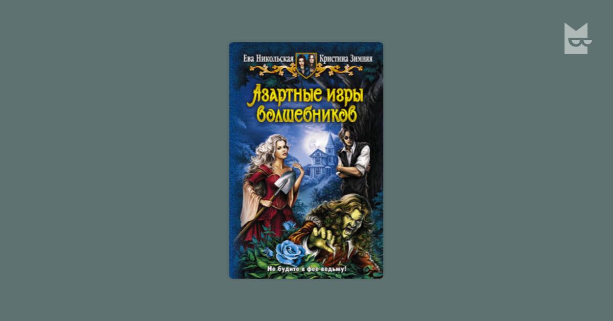 ева никольская азартные игры волшебников серия