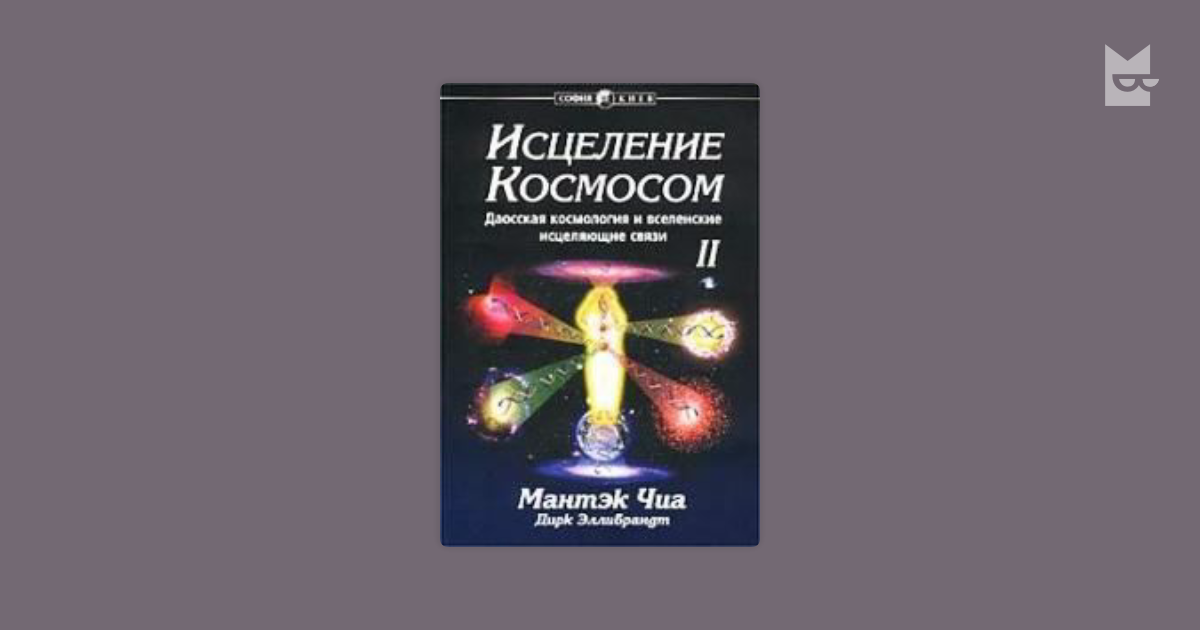 mantek-chia-kosmicheskoe-tselitelstvo-s-kem-virt-po-skaypu