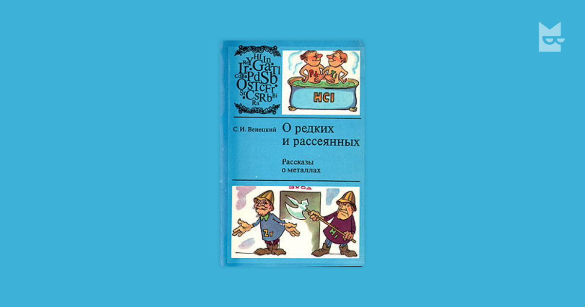 О РЕДКИХ И РАССЕЯННЫХ ВЕНЕЦКИЙ С.И И ДР 1981 Г СКАЧАТЬ БЕСПЛАТНО