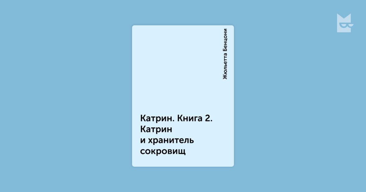 ЖЮЛЬЕТТА БЕНЦОНИ КАТРИН КНИГА 2 СКАЧАТЬ БЕСПЛАТНО