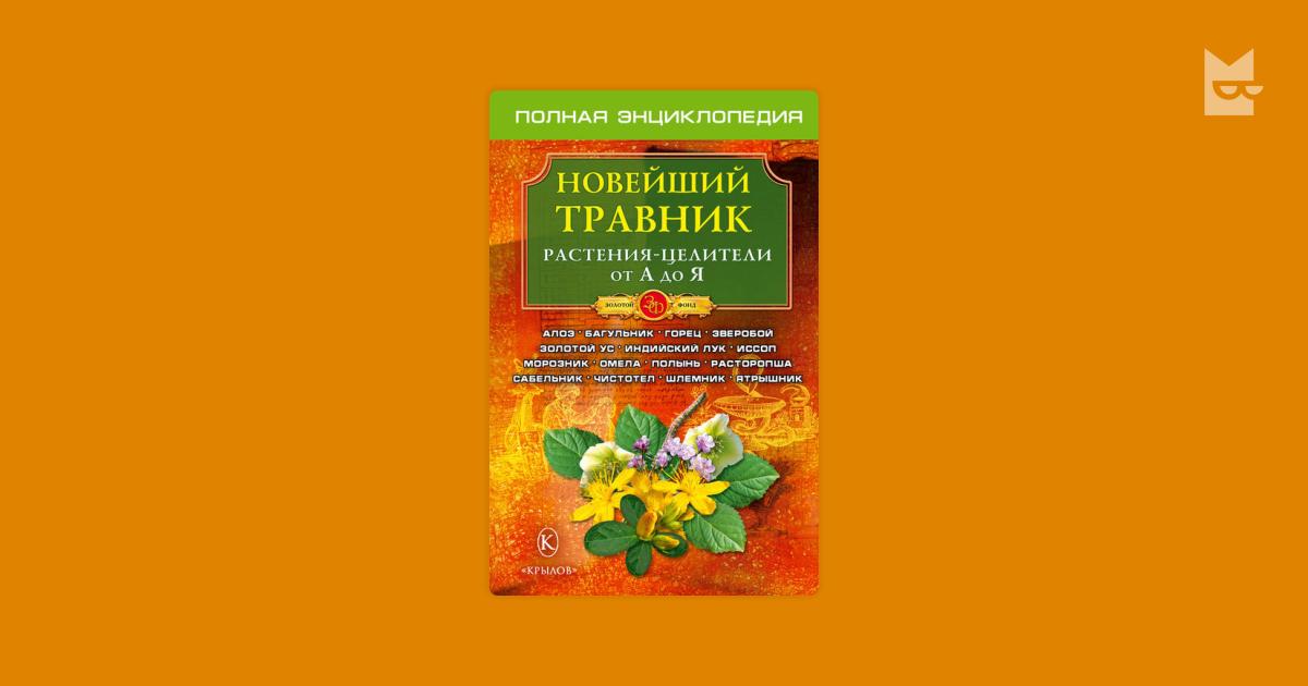 Каширская Киевская травник от а до я гороскоп