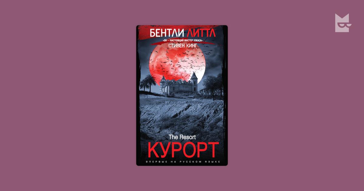 BENTLEY ЛИТТЛ КУРОРТ СКАЧАТЬ БЕСПЛАТНО