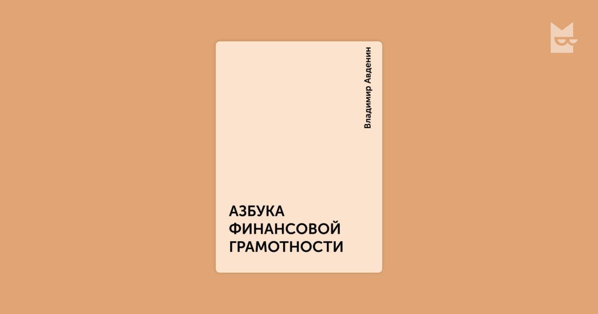азбука финансовой грамотности авденин полная версия