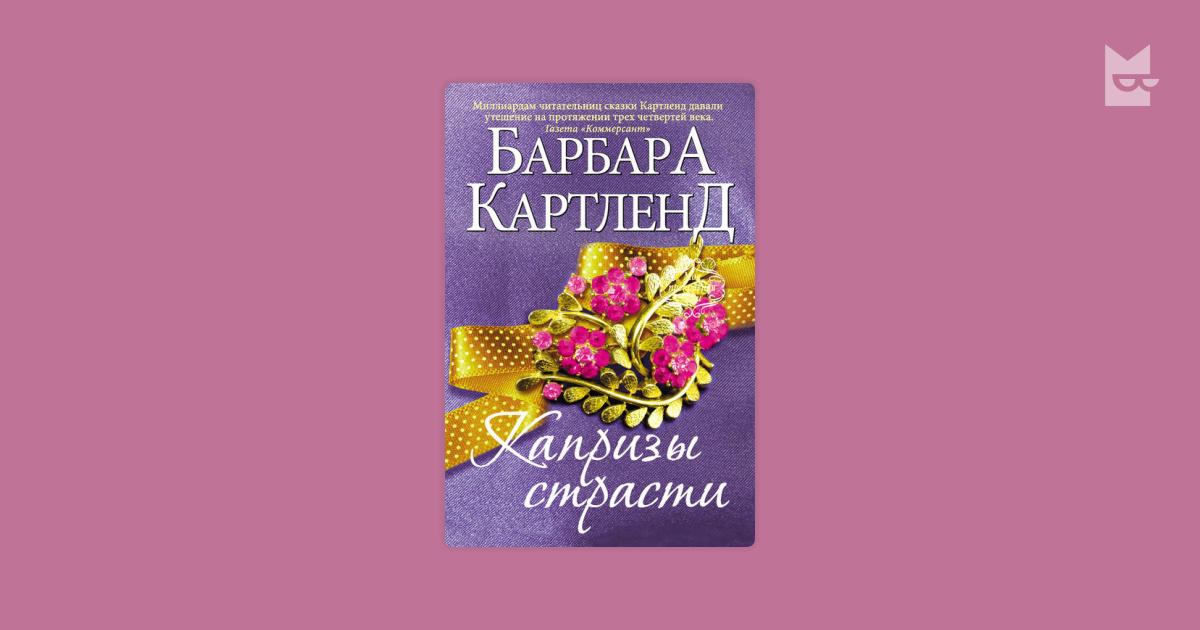 БАРБАРА КАРТЛЕНД КАПРИЗЫ СТРАСТИ СКАЧАТЬ БЕСПЛАТНО