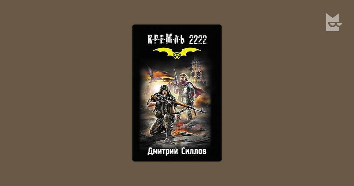 КРЕМЛЬ 2222 ЮГ СКАЧАТЬ БЕСПЛАТНО