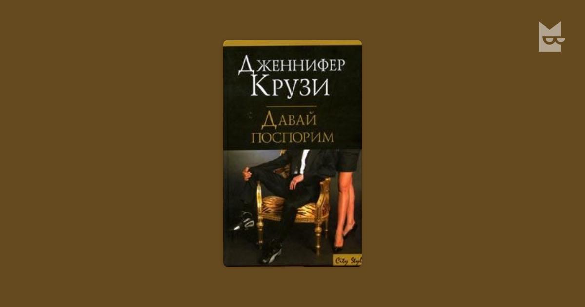 ДЖЕННИФЕР КРУЗИ ВСЕ КНИГИ СКАЧАТЬ БЕСПЛАТНО