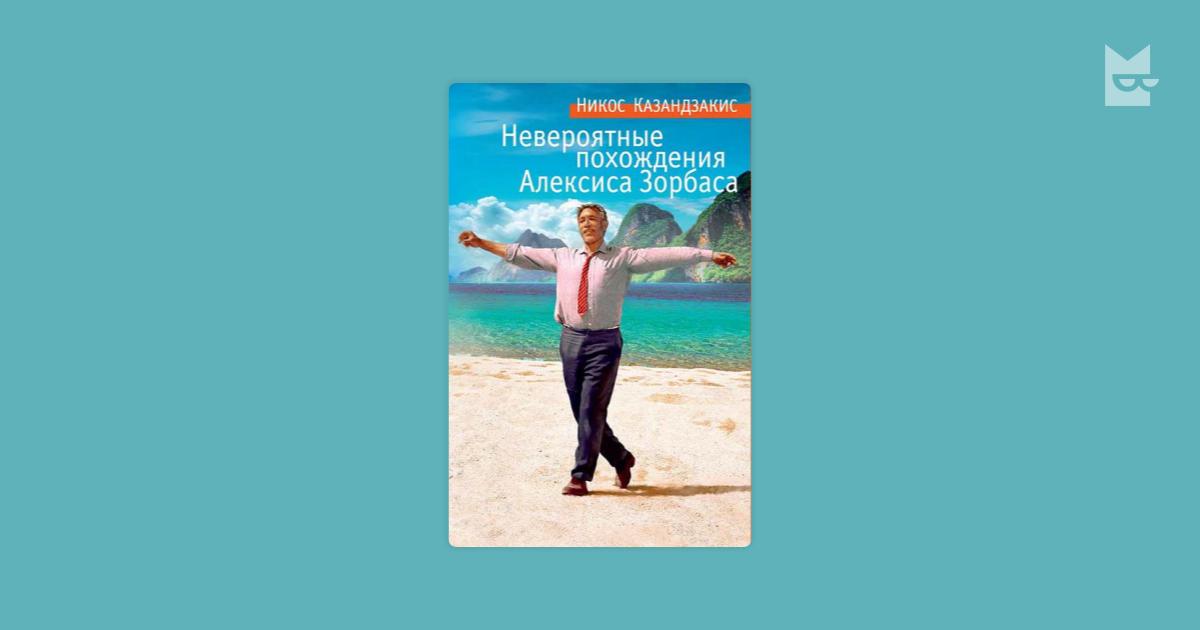 НИКОС КАЗАНДЗАКИС НЕВЕРОЯТНЫЕ ПОХОЖДЕНИЯ АЛЕКСИСА ЗОРБАСА СКАЧАТЬ БЕСПЛАТНО