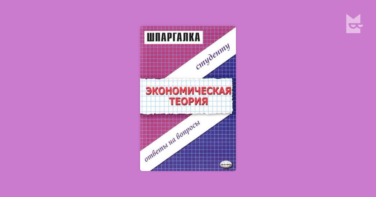 Динара Тактомысова Шпаргалка Экономическая Теория Скачать