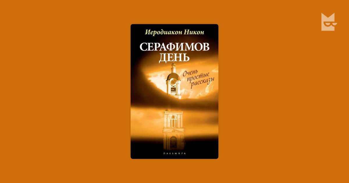 книга иеродиакона никона муртазова сила креста