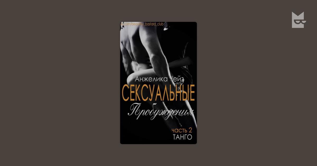 Откровенный эротический роман
