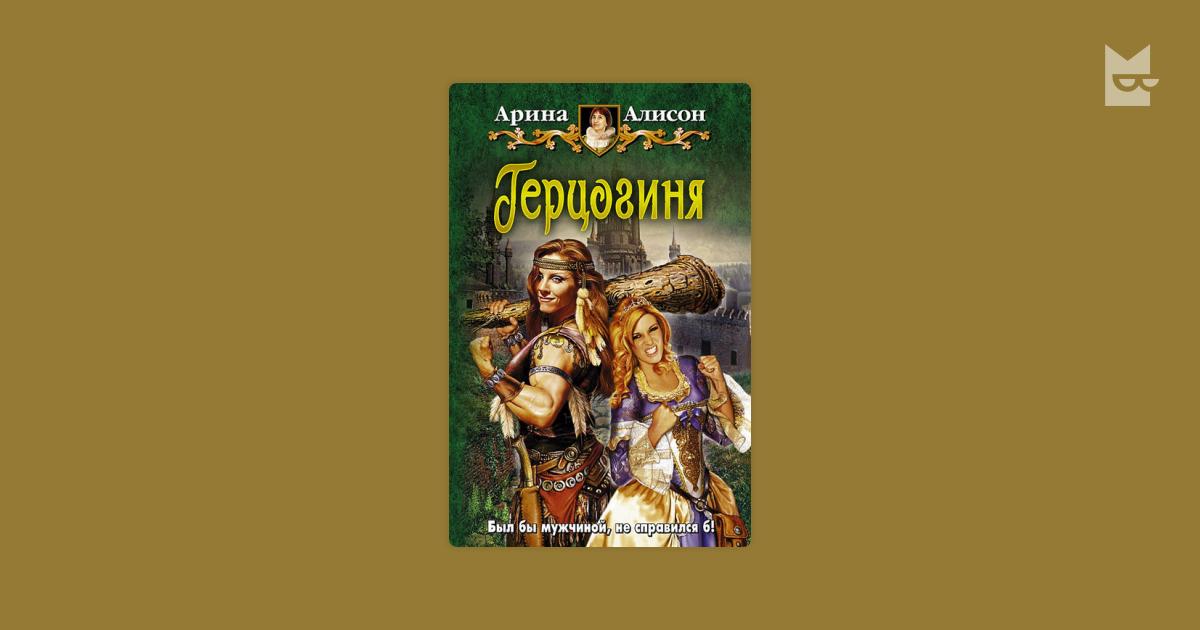 АРИНА АЛИСОН КНИГИ СКАЧАТЬ БЕСПЛАТНО