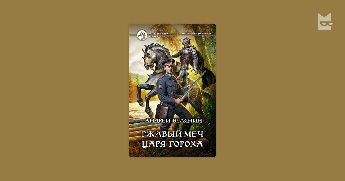 АНДРЕЙ БЕЛЯНИН РЖАВЫЙ МЕЧ ЦАРЯ ГОРОХА СКАЧАТЬ БЕСПЛАТНО