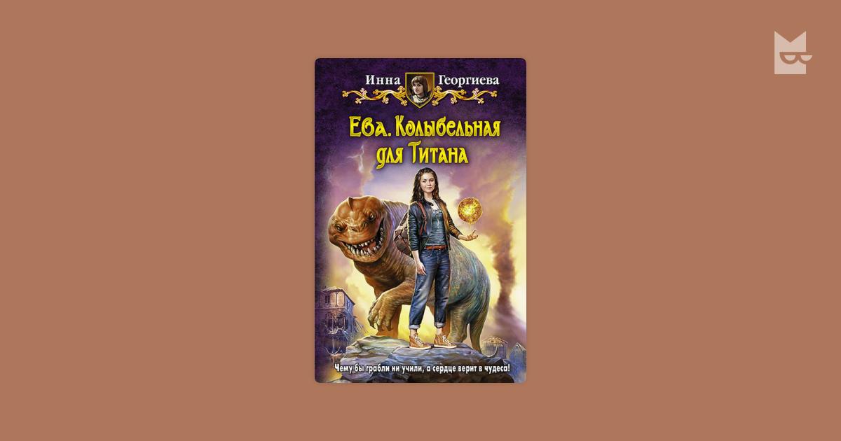 ева колыбель для титанов читать пункты