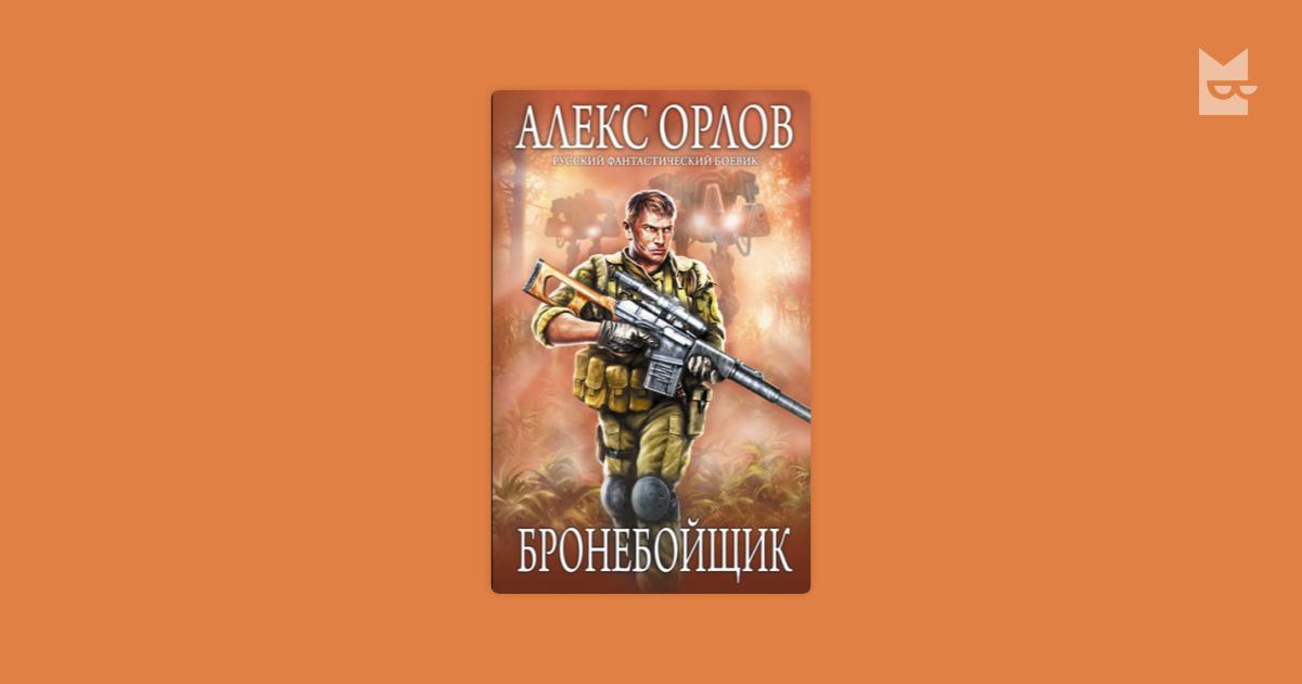 АЛЕКС ОРЛОВ БРОНЕБОЙЩИК 4 СКАЧАТЬ БЕСПЛАТНО