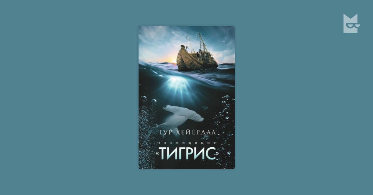 ЭКСПЕДИЦИЯ ТИГРИС СКАЧАТЬ БЕСПЛАТНО