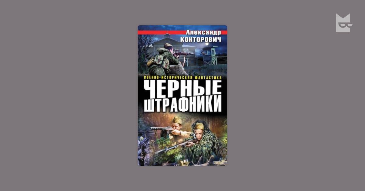 ЧЕРНАЯ ТРОПА АЛЕКСАНДР КОНТОРОВИЧ КНИГА FB2 СКАЧАТЬ БЕСПЛАТНО