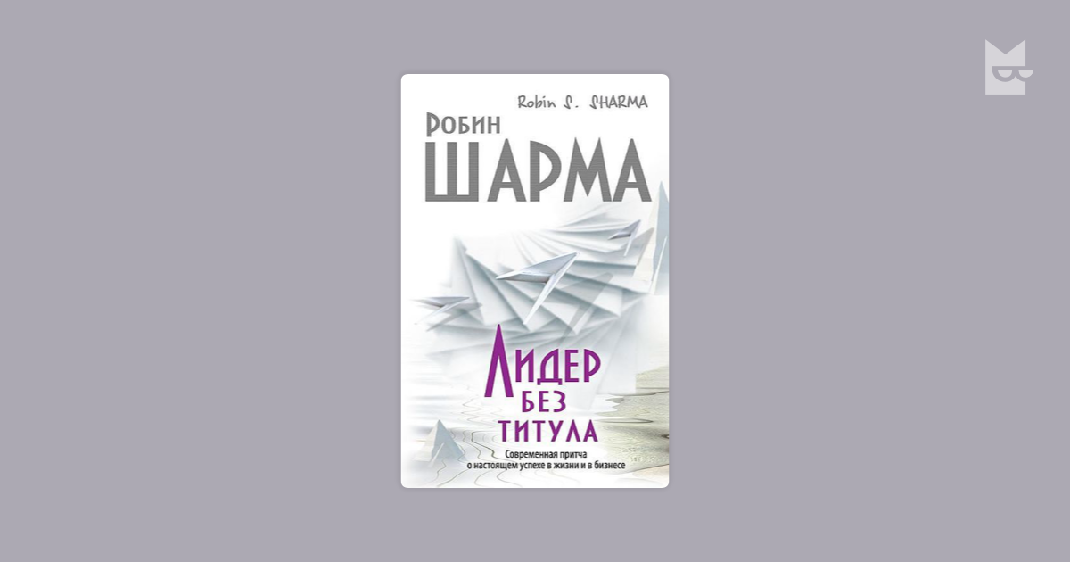 Книга читать онлайн лидер без титула