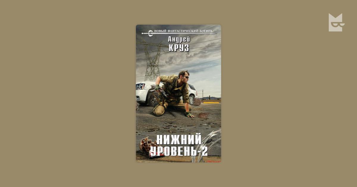 АНДРЕЙ КРУЗ ТЕРСКИЙ ФРОНТ СКАЧАТЬ БЕСПЛАТНО