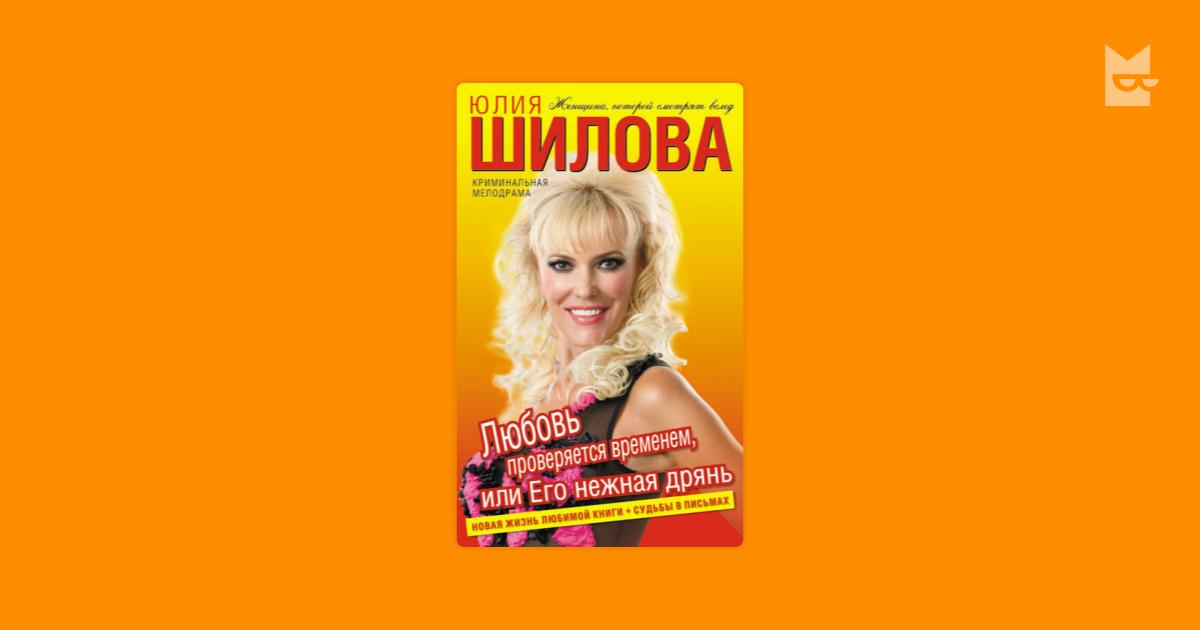 Юлия Шилова Сайт Знакомств Или Будьте Осторожны Читать