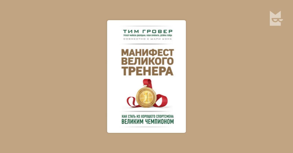 МАНИФЕСТ ВЕЛИКОГО ТРЕНЕРА ТИМА ГРОВЕРА СКАЧАТЬ БЕСПЛАТНО