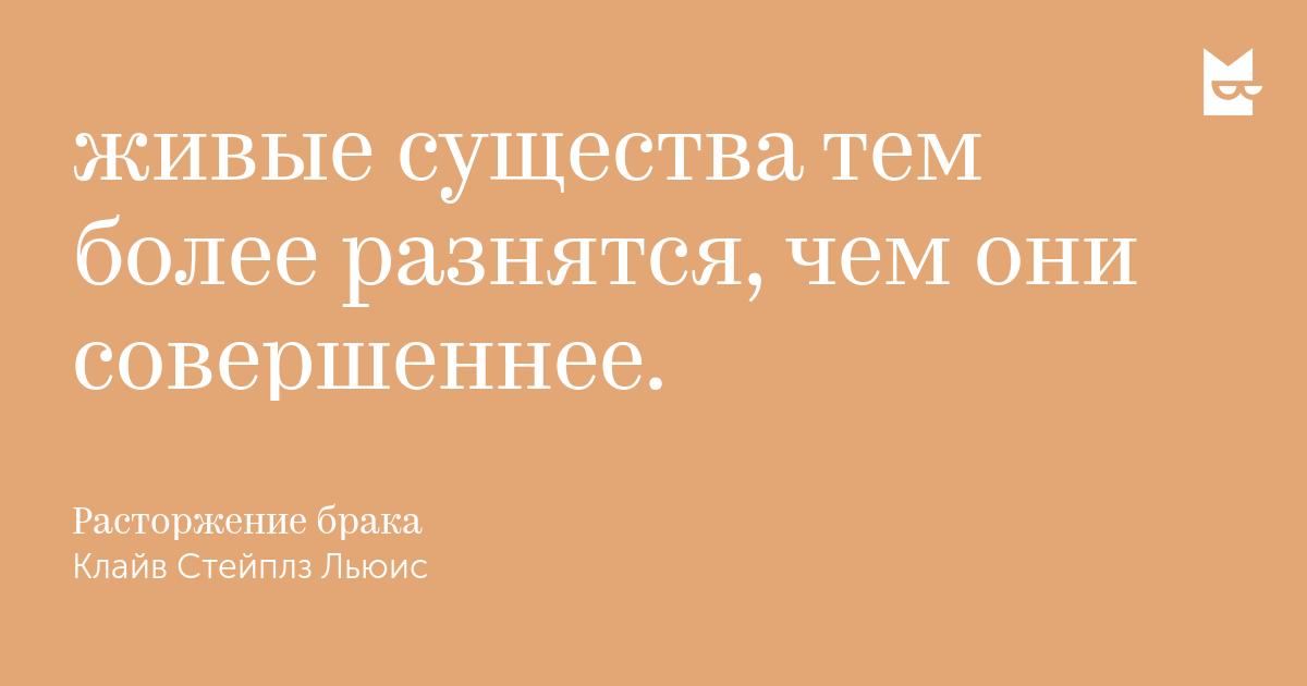 почитала расторжение брака льюис картинки русским
