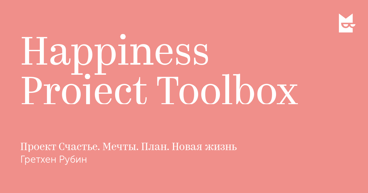 happiness project toolbox I love visiting this blog's companion site, the happiness project toolbox - it's fun to add to my own inspiration board, keep up with my own one-sentence journal (mine is a journal of what i.