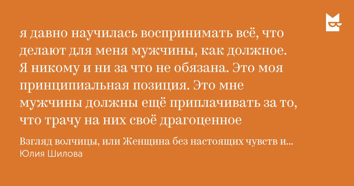 взгляд волчицы или женщина без настоящих чувств реструктуризацию Россия соглашается