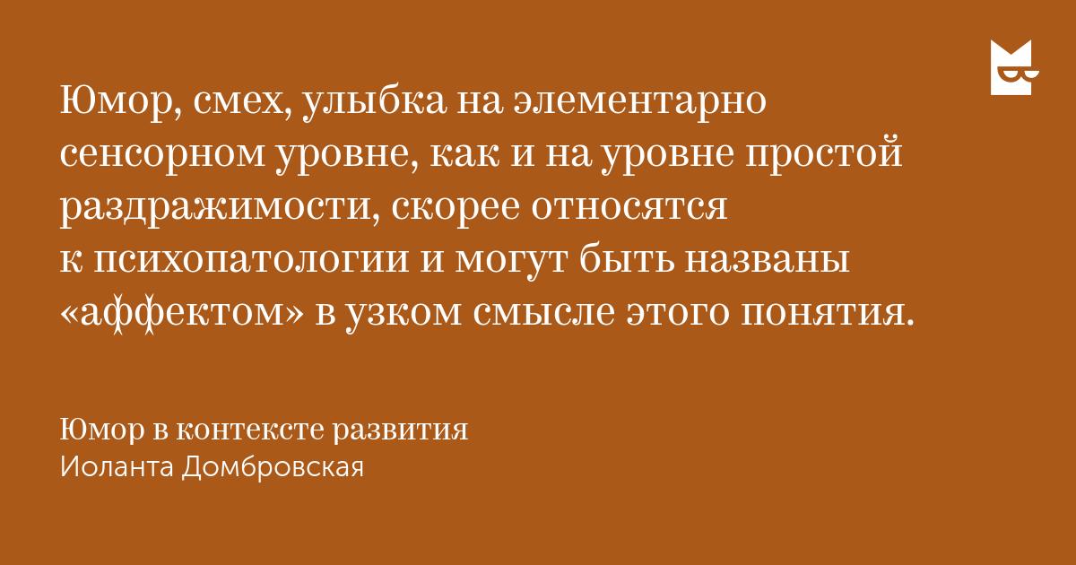 ДОМБРОВСКОЙ В КНИГЕ ЮМОР В КОНТЕКСТЕ РАЗВИТИЯ СКАЧАТЬ БЕСПЛАТНО