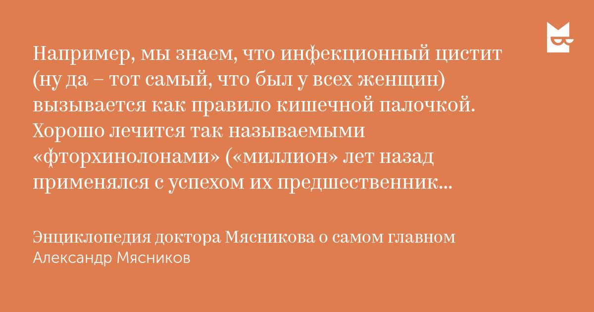milavasilyeva: quote from Энциклопедия доктора Мясникова о самом главном - Bookmate